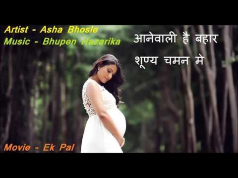 Bhupen Hazarika AANEWALI HAI BAHAAR Asha Bhosle Movie Ek Pal
