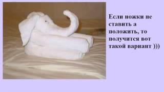 Махровые полотенца купить. Слоник из полотенца.(, 2014-08-22T18:15:48.000Z)