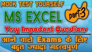 Excel Mock Test Online Practice | Ms Excel Important formulas Related Questions in Hindi. part-3