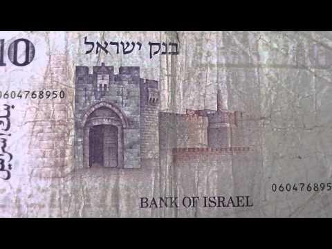 10 Shekel 1973 Bill - Bank of Israel - Banknote