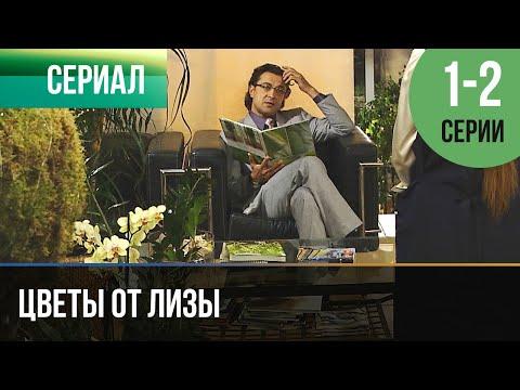 ▶️ Цветы от Лизы 1 и 2 серия - Мелодрама | 2010 - Русские мелодрамы