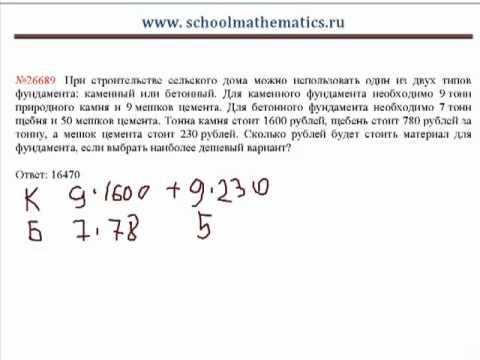 Видео решение задания В4 (№26689)