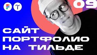 !300 // Верстаю сайт на Тильде • Сайт портфолио в Figma • Стримы по дизайну