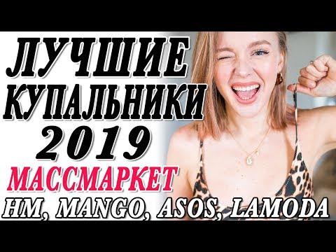 ЛУЧШИЕ АКТУАЛЬНЫЕ КУПАЛЬНИКИ НА ЛЕТО 2019 МАССМАРКЕТ | HM ASOS MANGO LAMODA | DARYA KAMALOVA