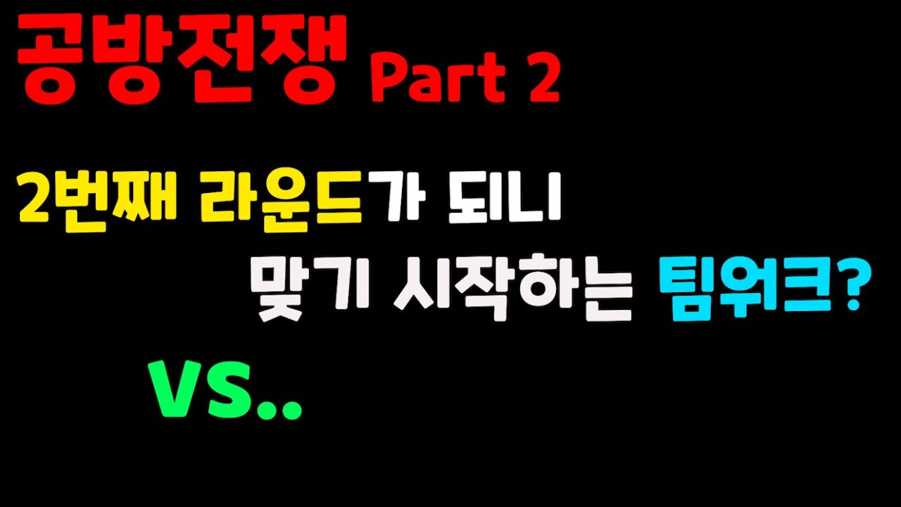 공방전쟁 Part 2. 강력한 8인의 팀워크 [ParkSungHwan][휘둥그레TV][스페셜포스]