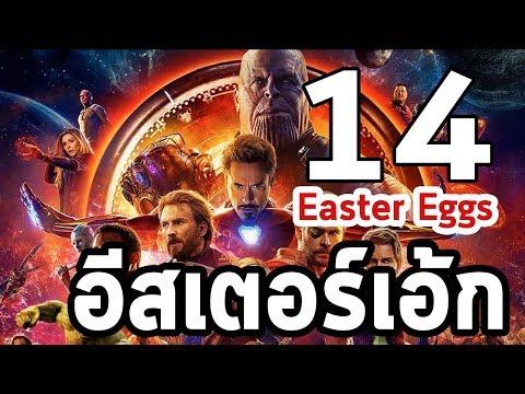 Avengers Infinity war : 14 อีสเตอร์เอ้ก + ข้อสังเกตุ  (สปอยหนักมากครับ)