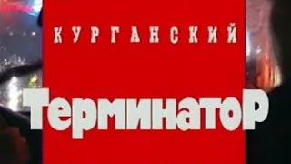 Криминальная Россия   Курганский Терминатор