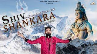 Shiv Shankara (Official Video) || Shubham Saharanpuriya || New Shiv Bhajan 2021