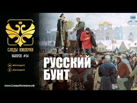 СЛЕДЫ ИМПЕРИИ: РУССКИЙ БУНТ. 12+
