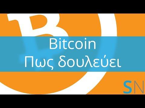 Bitcoin, blockchain & mining. Πως δουλεύει #37, live