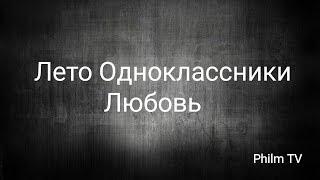 Фильм Лето Одноклассники Любовь (Лол)