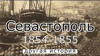 Севастополь 1854-1855 Другая история
