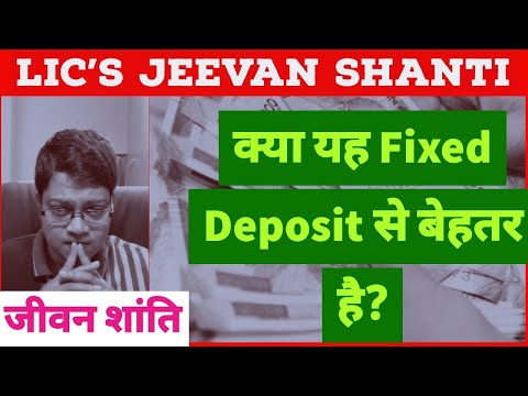 LICs Jeevan Shanti Annuity Plan   LIC का नया पेंशन प्लान जीवन शांति   in Hindi