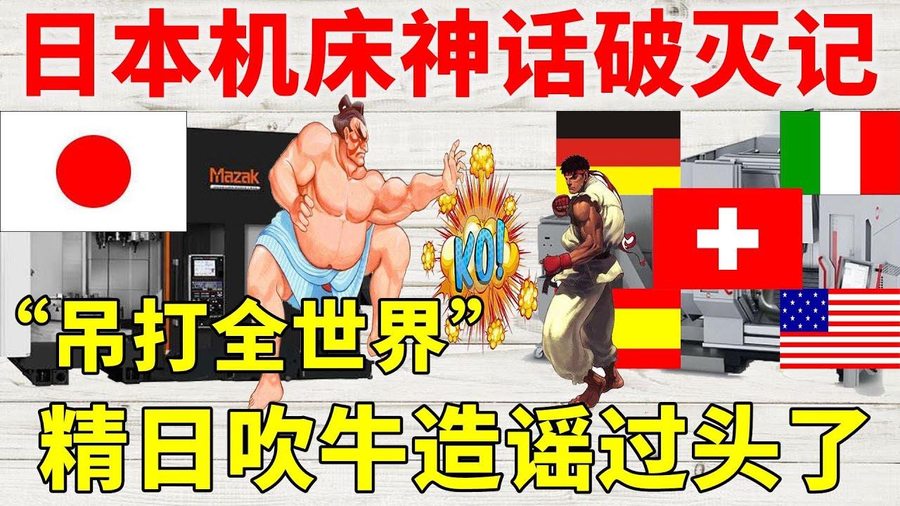 日本机床神话破灭记:精日吹牛造谣过头了,为德国、瑞士、西班牙说点公道话,机械加工和制造领域谁才是王者【Japan CNC machine】