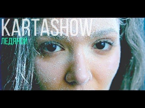 Смотреть клип Kartashow - Ледяной