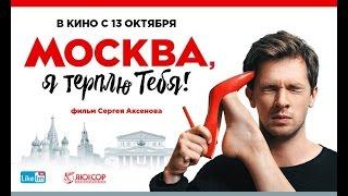 #1 СВК: Фильм Москва Я Терплю тебя. + розыгрыш поездки в Москву.