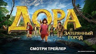 Дора и Затерянный город - Трейлер 2 (HD)
