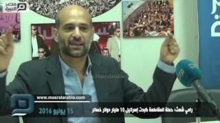 مصر العربية | رامي شعث: حملة المقاطعة كبدت إسرائيل 10 مليار دولار خسائر