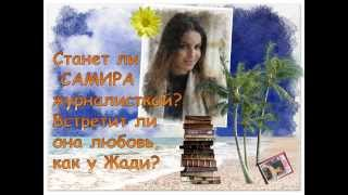Буктрейлер к фанфику по сериалу КЛОН