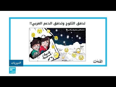 أزمة اللاجئين السوريين بالمخيمات.. تدفق الثلوج وتدفق الدعم العربي!  - 15:55-2019 / 1 / 18