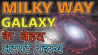 Milky way galaxy in hindi || Milky way galaxy facts in hindi || Milky way galaxy facts [हिंदी]