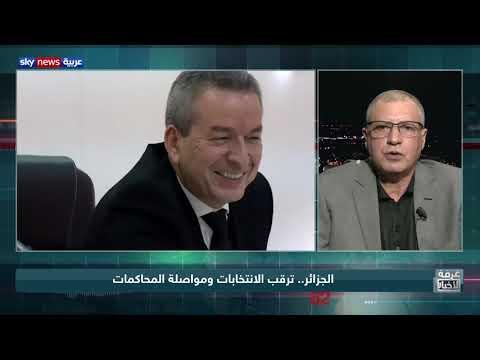 الجزائر.. ترقب الانتخابات ومواصلة المحاكمات  - نشر قبل 56 دقيقة