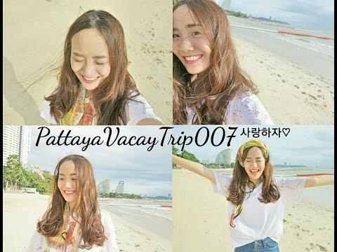 VLOG 007 เที่ยวพัทยา Pattaya Vacation [NAME FRAME]