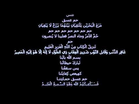 Download Hizb Al Bahr | Arabic Text Mp4 baru
