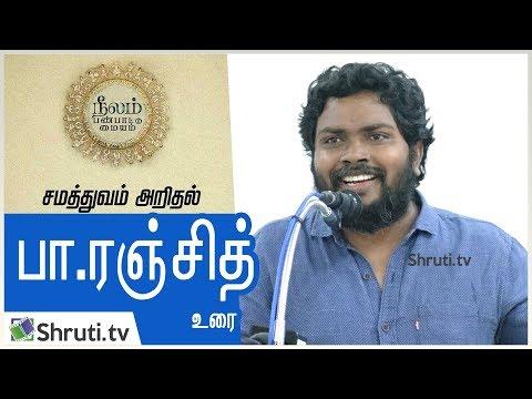 சமத்துவம் அறிதல் -  பா.ரஞ்சித் உரை |  Pa. Ranjith speech