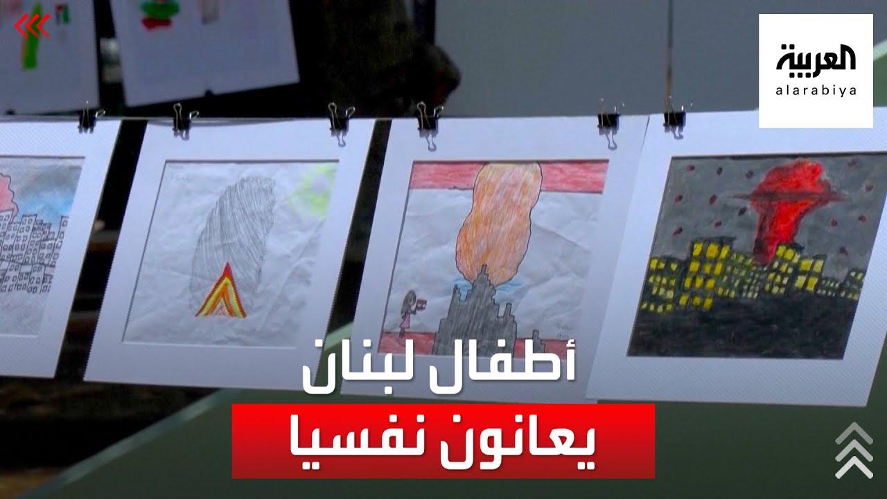 أطفال لبنان لا يزالون يعانون نفسيا بعد عام على انفجار مرفأ بيروت  - نشر قبل 46 دقيقة