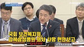 국회 보건복지위 강북삼성병원 의사 사망 현안보고