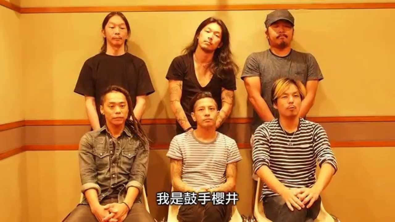 Dragon Ash《跟臺灣歌迷問好》 - YouTube