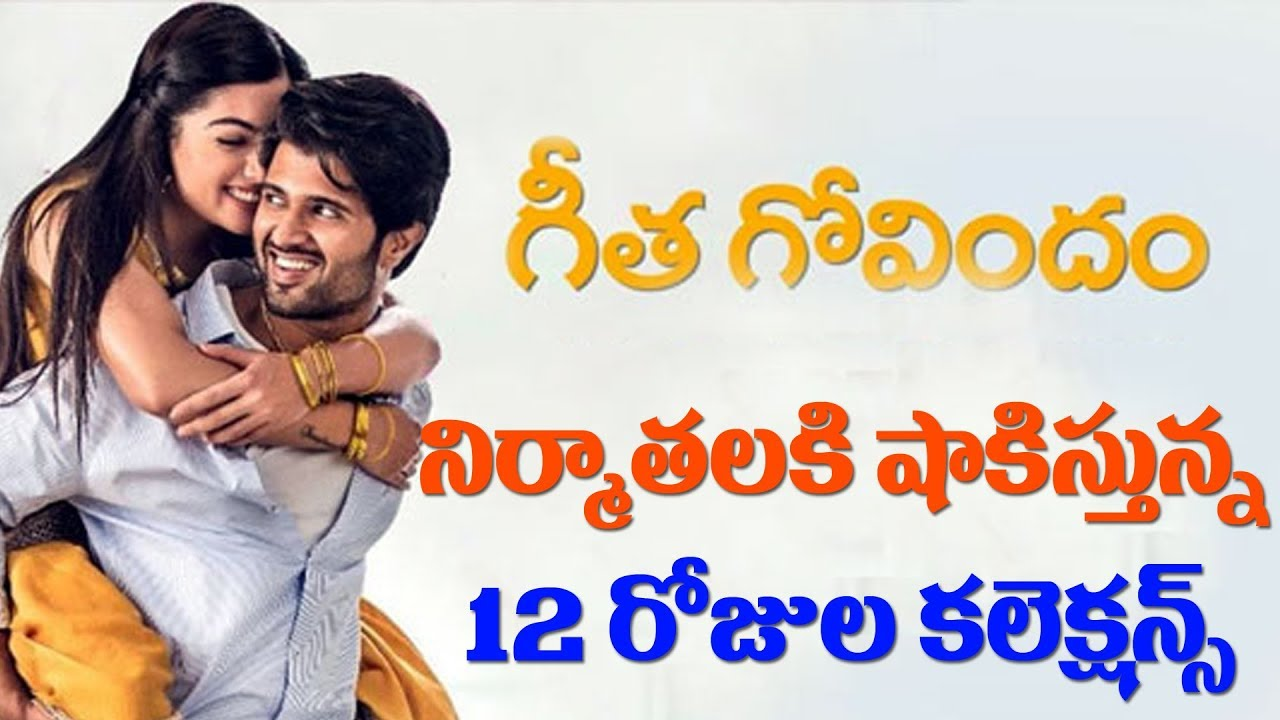 Geetha Govindam 12 Days Blockbuster Collections | Vijay Devarakonda | Rashmika | YOYO Cine Talkies