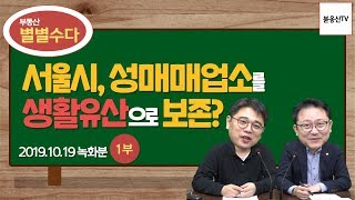서울시, 성매매업소를 생활유산으로 보존? 청량리에 무슨…