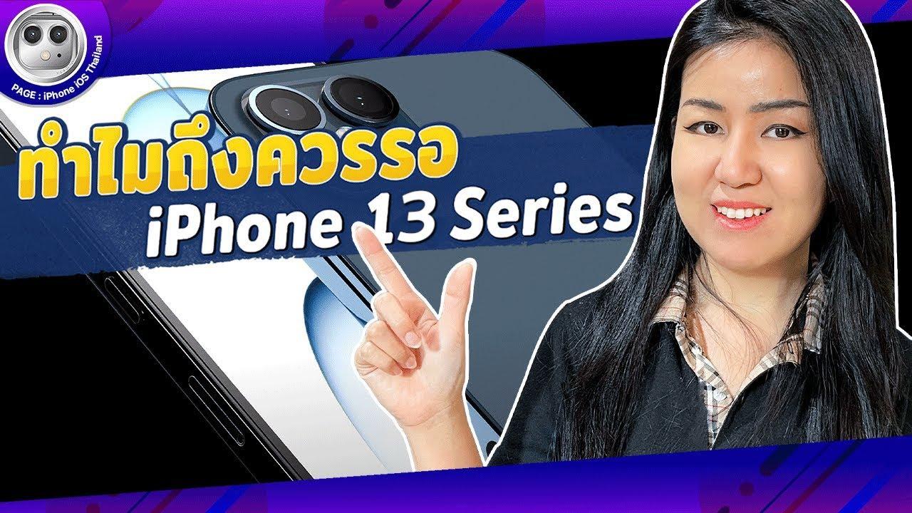 ทำไมถึงควรรอ iPhone 13 series