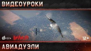 Видеоуроки War Thunder. Аэродуэли: Честный бой