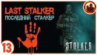 S.T.A.L.K.E.R. ПОСЛЕДНИЙ СТАЛКЕР # 13 Дети Мертвого города