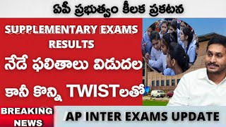 UNEXPECTED TWIST IN RESULTS ||AP INTER FIRST YEAR RESULT || AP INTERMEDIATE FIRST YEAR RESULTS || AP