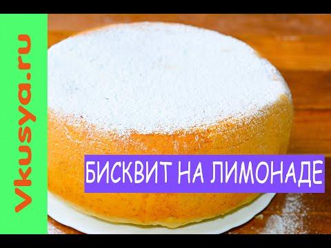 Торт на лимонаде в мультиварке