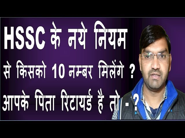 Haryana Police me 10 marks kisko milenge ? HSSC NEW RULE | KTDT