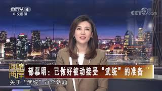 《海峡两岸》 20200513| CCTV中文国际