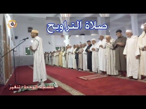 صلاة التراويح من مسجد الوحدة بمدينة تنغير 2018