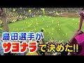 背番号53番!阪神島田海吏選手のサヨナラヒットで阪神が勝利!ファーム日本選手権では阪神が巨人を倒し日本一に!