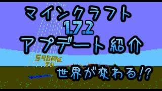 【Minecraft】アップデート1.7.2 〜世界が変わる!?〜