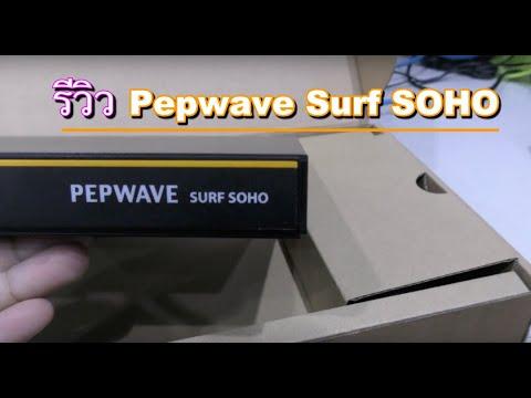 รีวิว Pepwave Surf SOHO Router