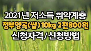 2021년 저소득층 취약계층 정부양곡(쌀) 10kg 2…