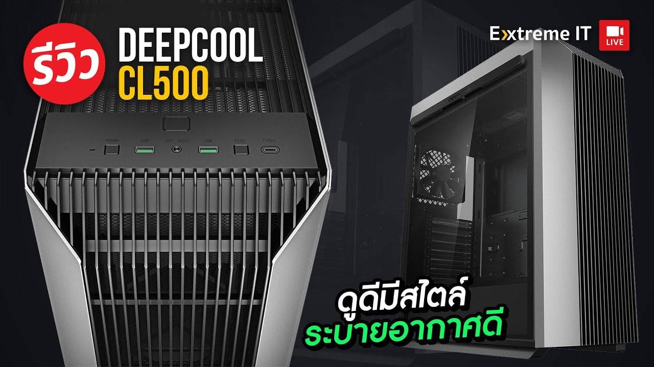 สวย เรียบ หรู เน้นระบายความร้อน กับเคส Deepcool CL500
