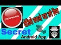 Hidden Camera Without Icon | Camera App For Record | Secret SPY Video Recorder | By Back 2 Android