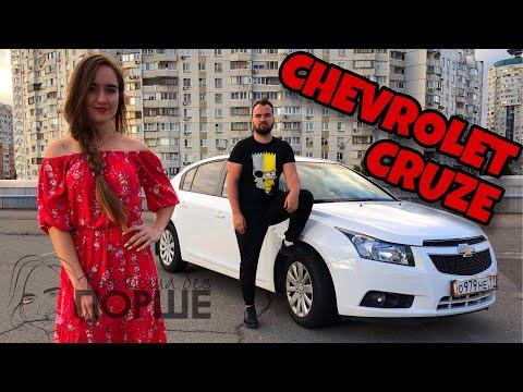 CHEVROLET CRUZE 1.8 (2012): стоит ли покупать подержанный Круз? | Тест-драйв. Виктоша
