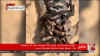غرفة الأخبار   القوات المسلحة: مقتل 126 إرهابيا خلال 22 مداهمة و16 عملية نوعية بشمال ووسط سيناء